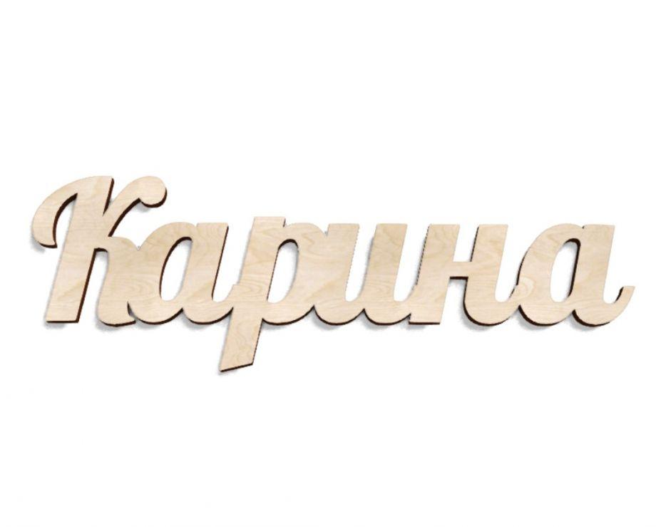 Имя Карина из дерева на заказ