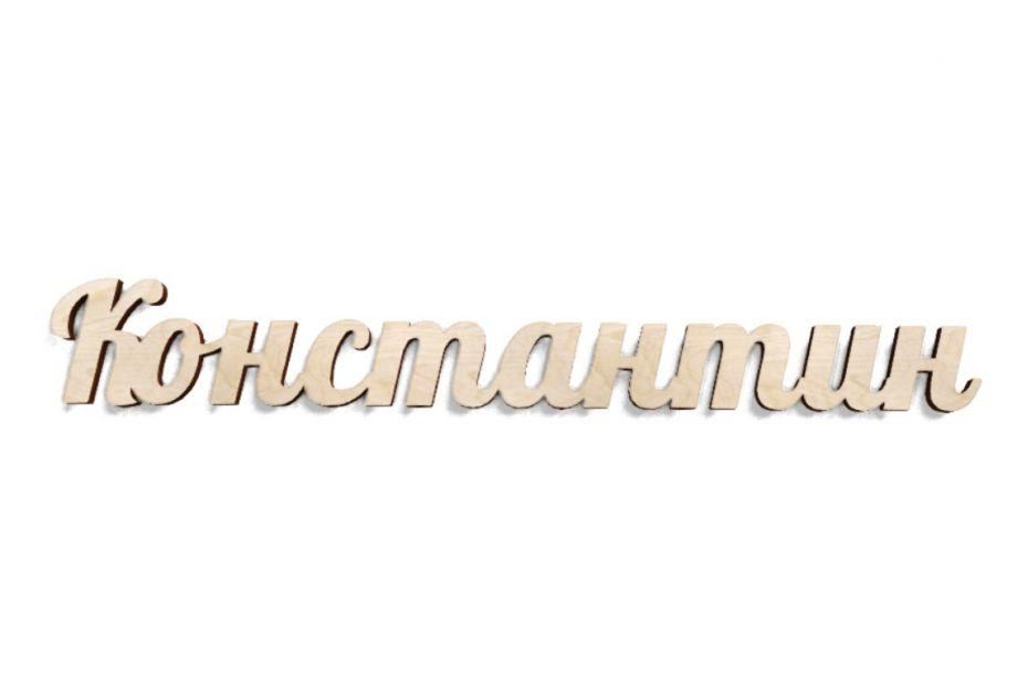 Имя Константин из дерева на заказ