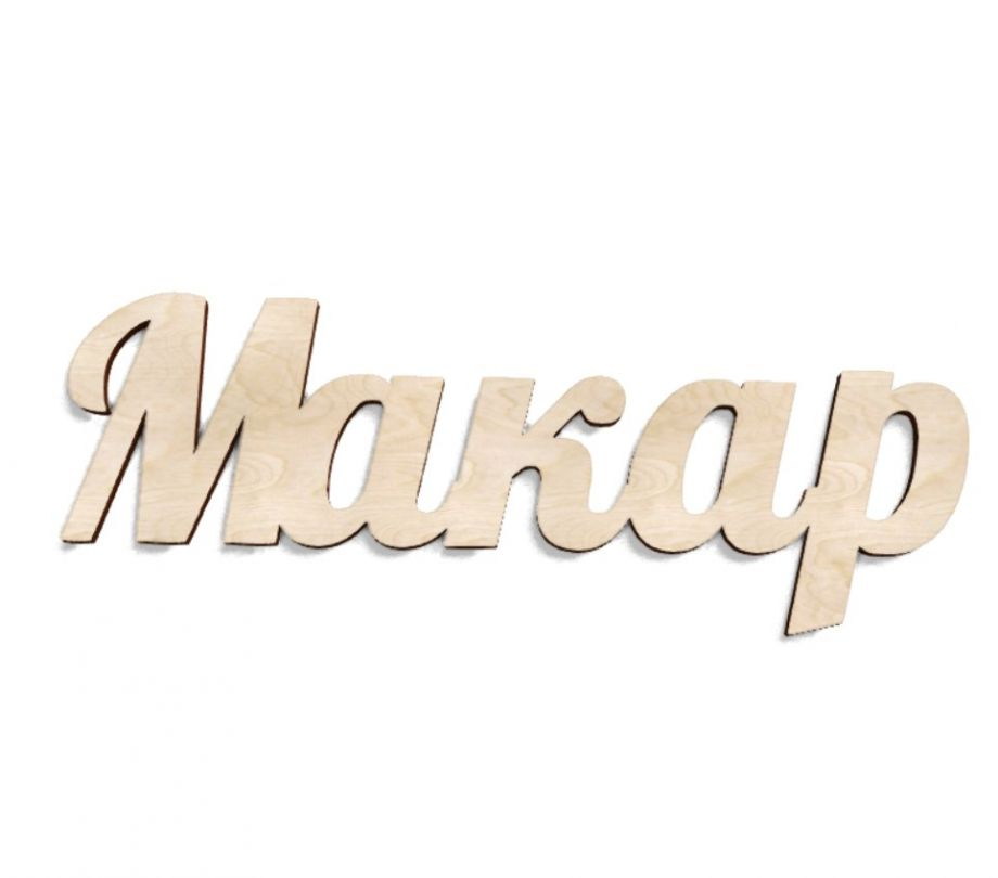 Имя Макар из дерева на заказ