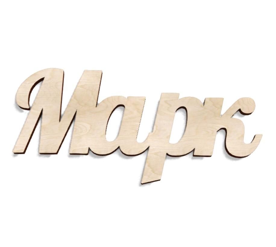 Имя Марк из дерева на заказ