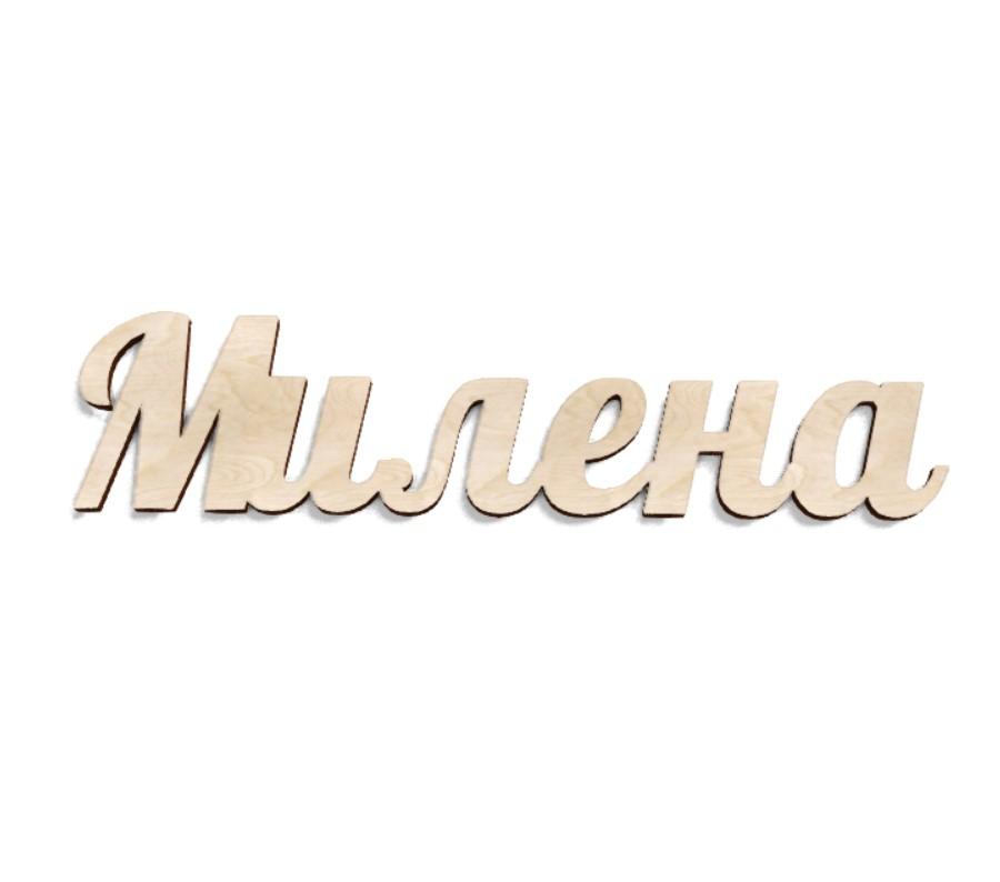 Имя Милена из дерева на заказ
