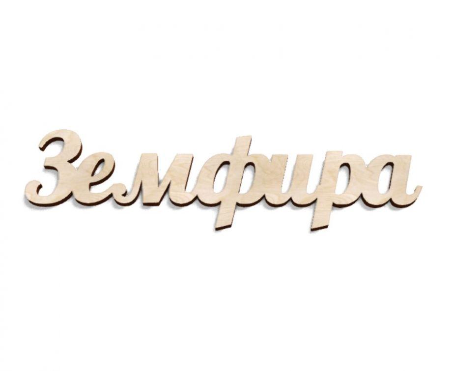 Имя Земфира из дерева на заказ