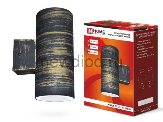Светильник уличный двусторонний ЦИЛИНДР-2П-GX53 2BZ пластик под лампу 2хGX53 230B бронза IP65 IN HOM