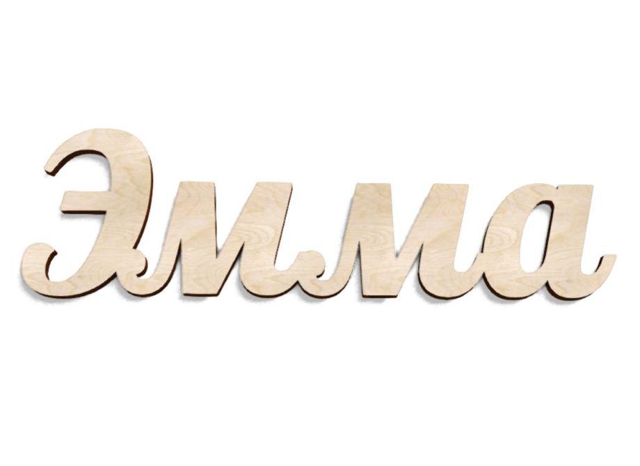 Имя Эмма из дерева на заказ