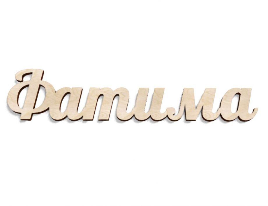 Имя Фатима из дерева на заказ