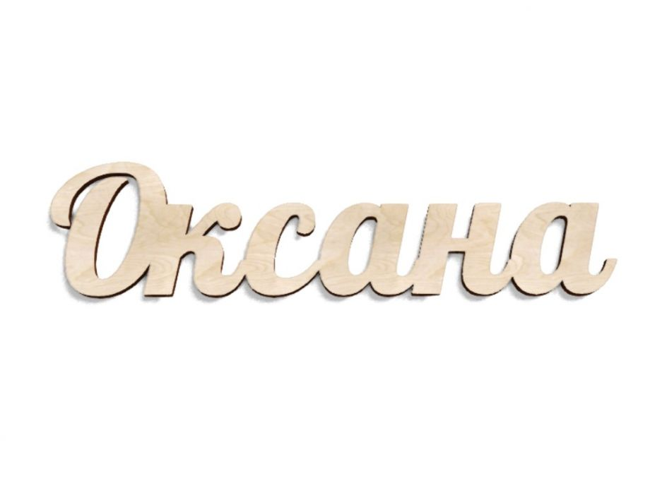 Имя Оксана из дерева на заказ