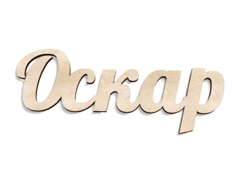 Имя Оскар из дерева на заказ
