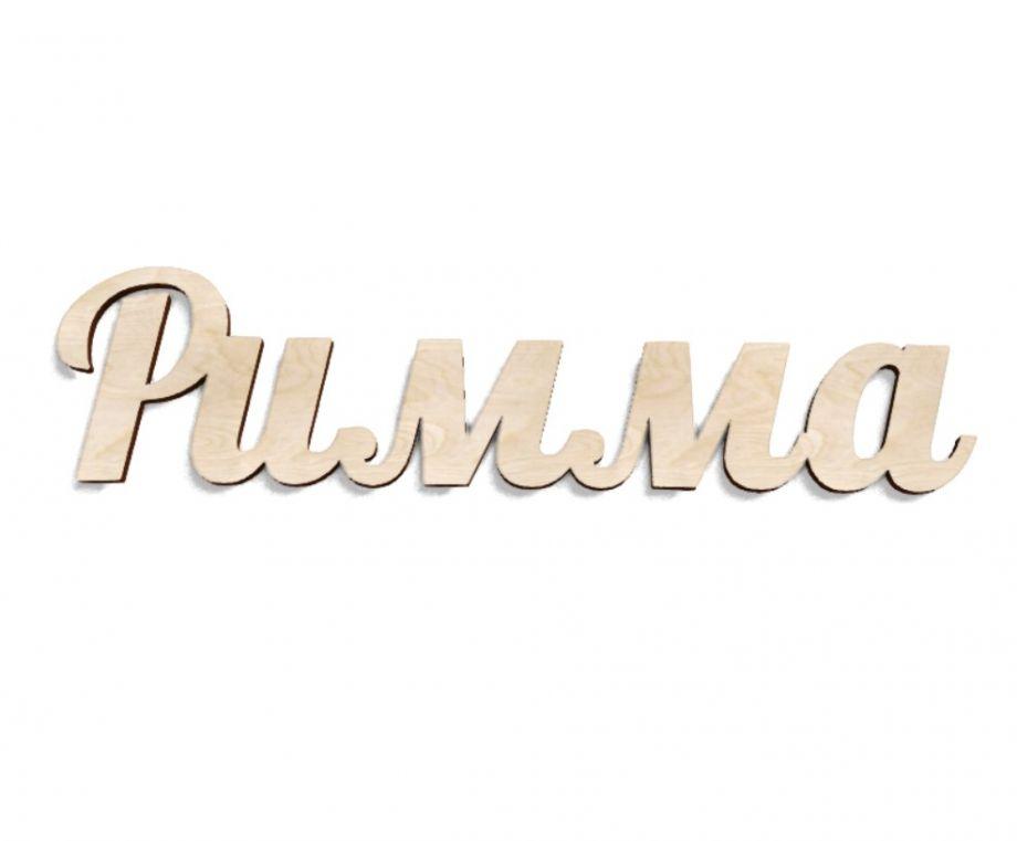 Имя Римма из дерева на заказ
