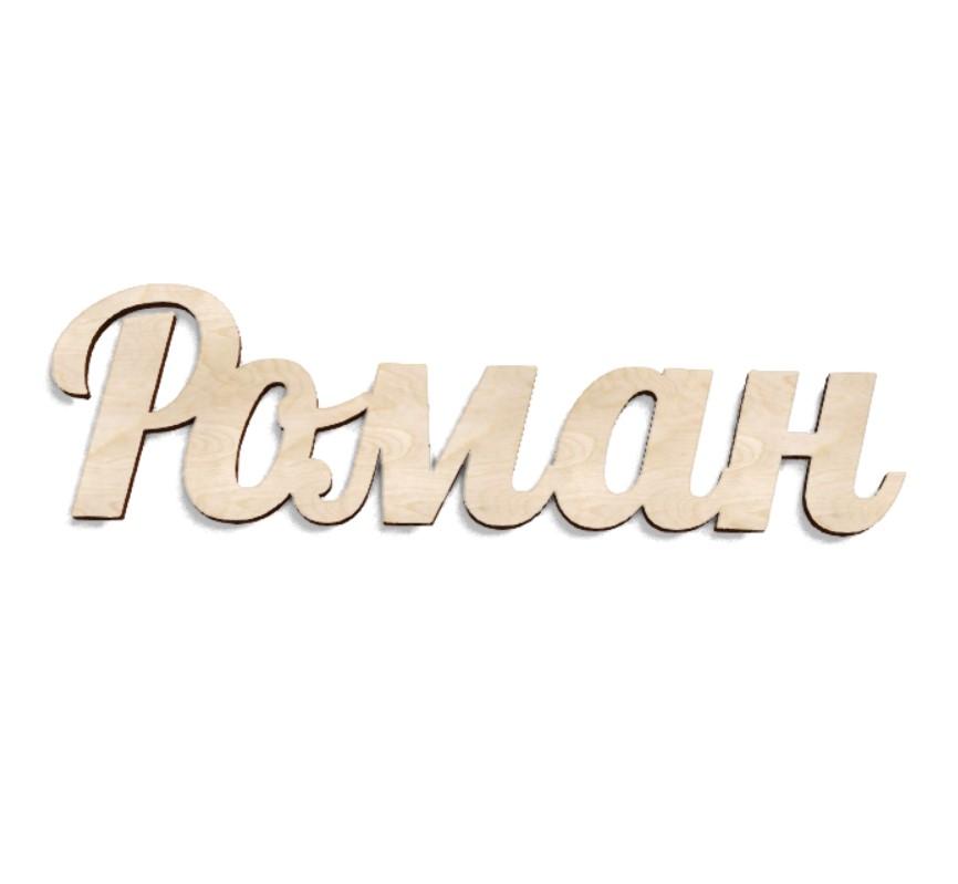 Имя Роман из дерева на заказ