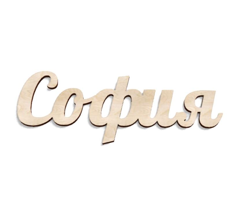 Имя София из дерева на заказ