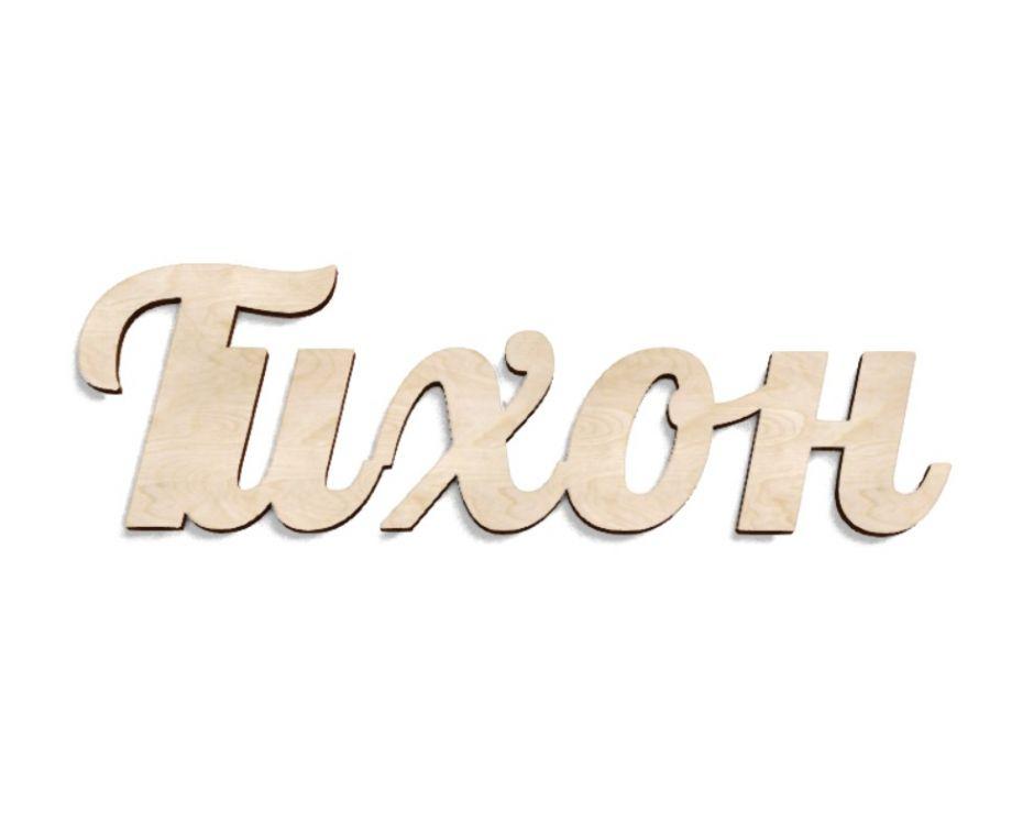 Имя Тихон из дерева на заказ