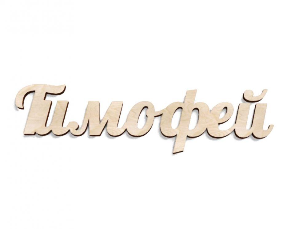 Имя Тимофей из дерева на заказ