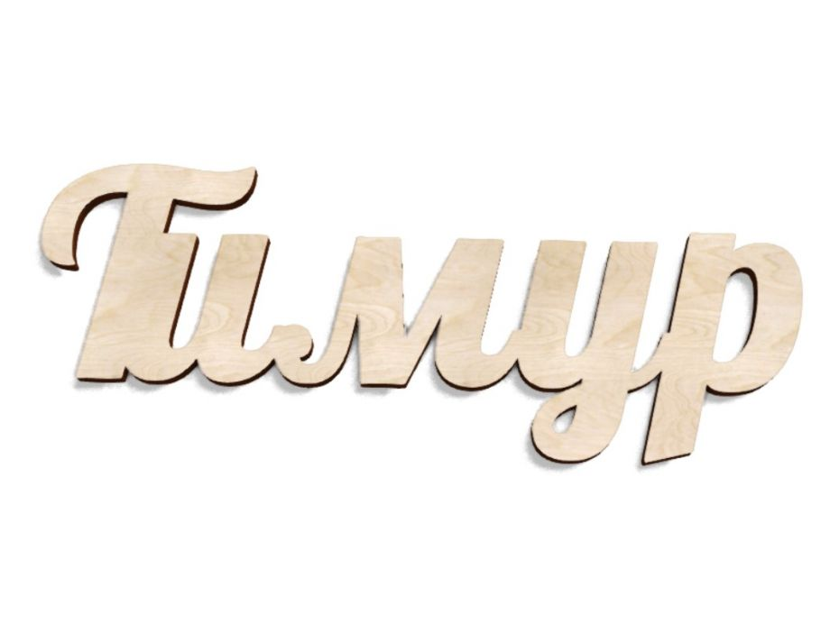 Имя Тимур из дерева на заказ