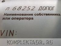 """""""Владелец автоцистерны"""" табличка - пример лазерной гравировки"""