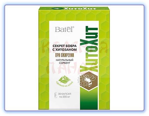 ХитоХит секрет бобра с хитозаном при ожирении Batel
