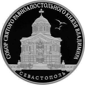 3 рубля 2018 г. Собор Святого равноапостольного князя Владимира (усыпальница адмиралов), г. Севастополь