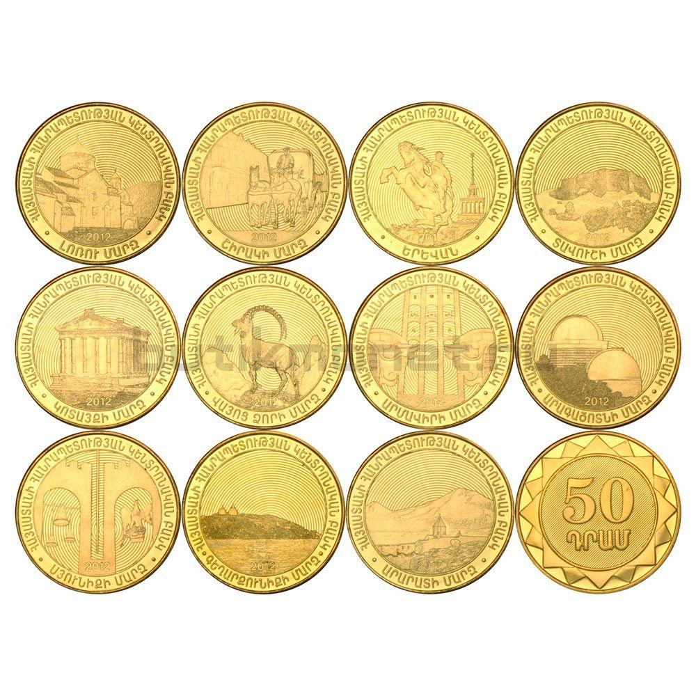 Набор 50 драмов 2012 Армения Регионы Армении (11 монет)