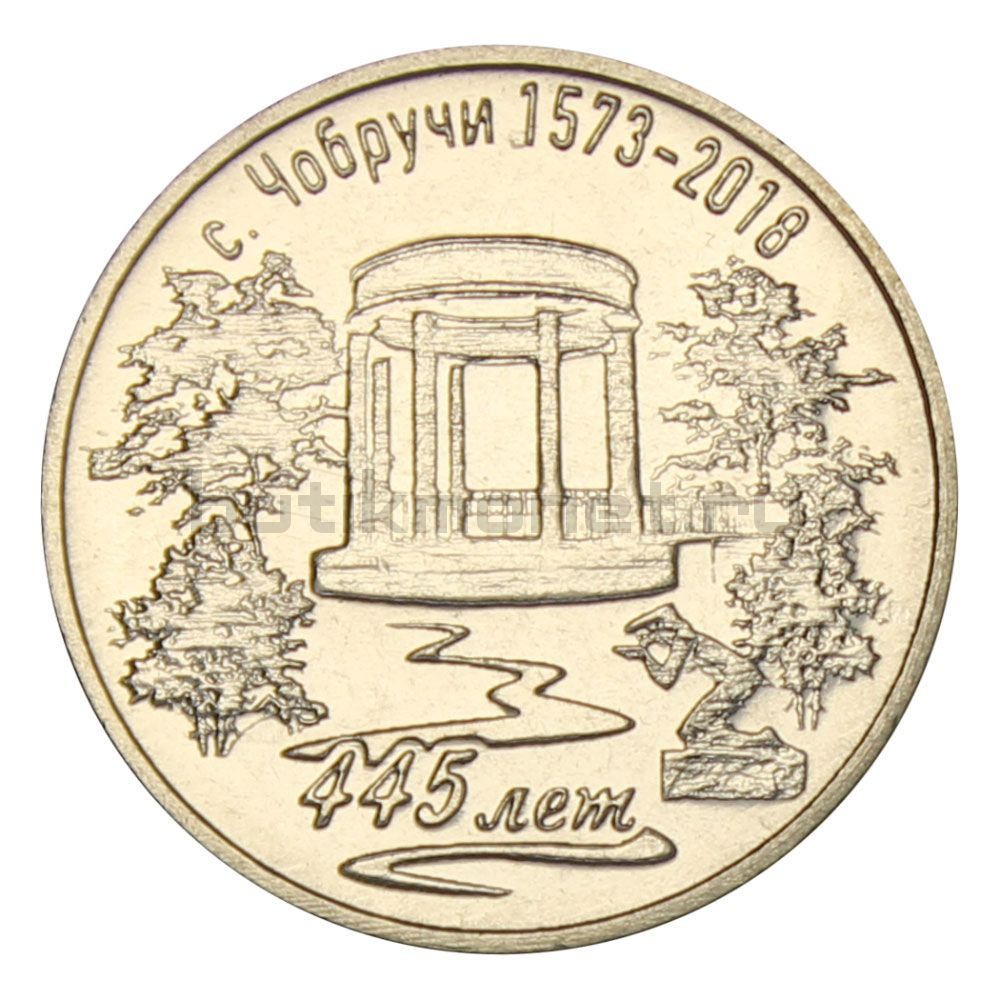 3 рубля 2017 Приднестровье 445 лет селу Чобручи