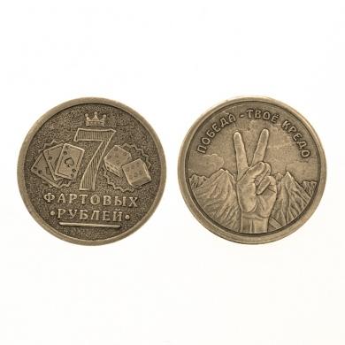 Монета Семь фартовых рублей