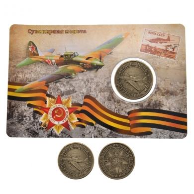 Военная монета ИЛ-2