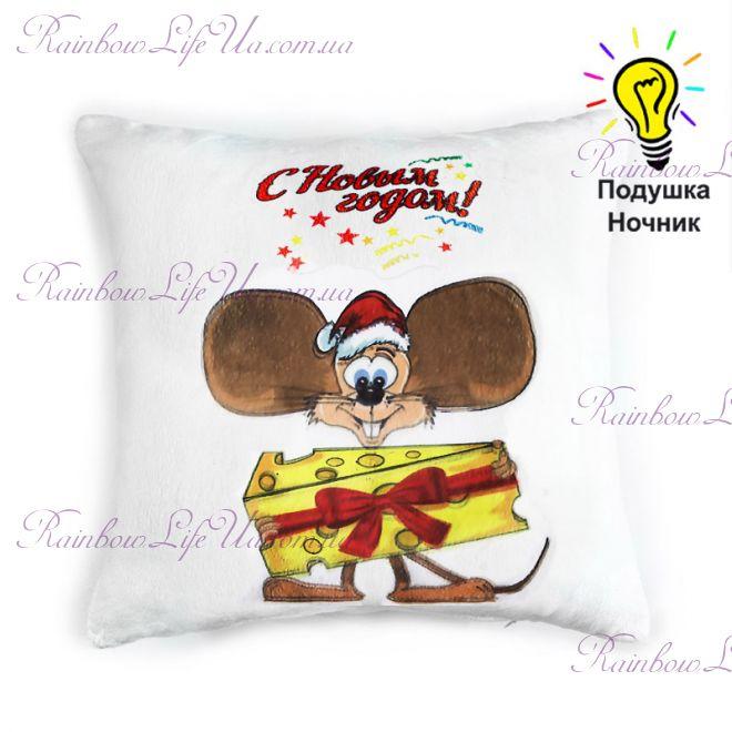 """Подушка - ночник новогодняя светящаяся """"Мышка с сыром"""""""