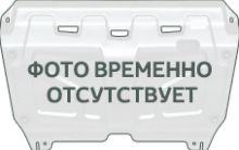 Защита картера и кпп, NLZ, алюминий 4мм