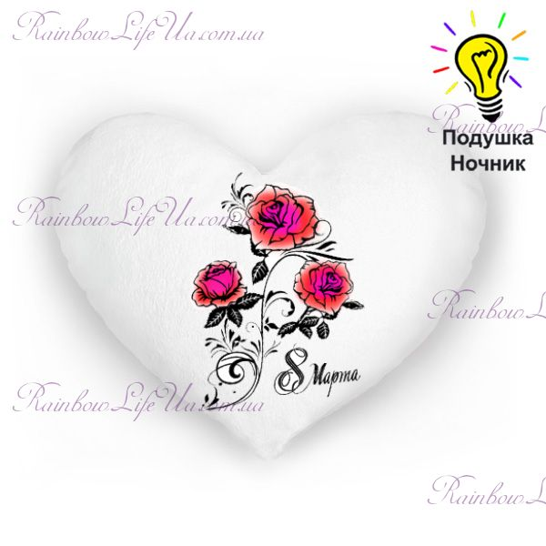 """Подушка - ночник сердце светящаяся """"Розы к 8 марта"""""""