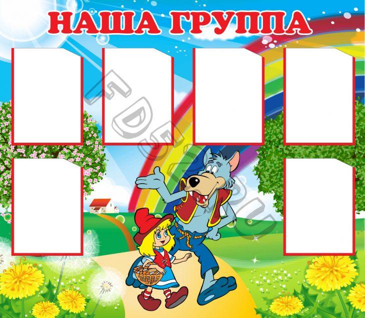 Стенд НАША ГРУППА