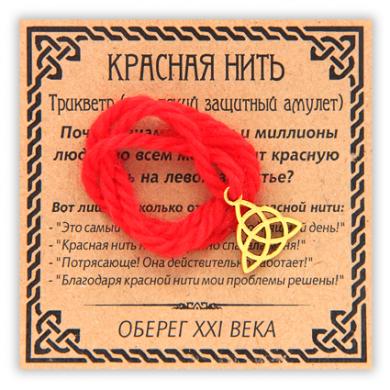 Красная нить Трикветр, цвет золот.