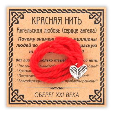 Красная нить (сердце ангела),серебр.
