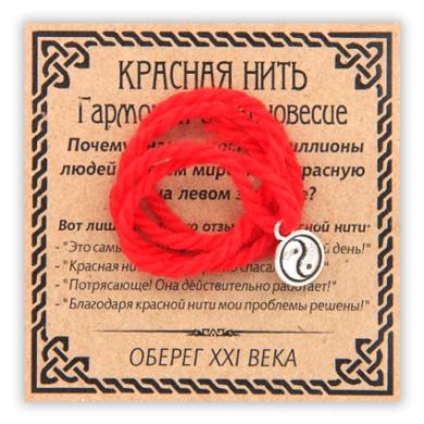 Красная нить (Инь-Ян), цвет серебр.