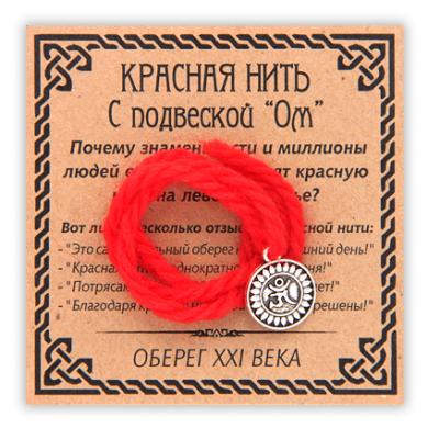 Красная нить Ом (тибетский), серебр.