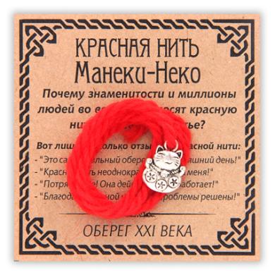 Красная нить Манеки-Неко, серебр.