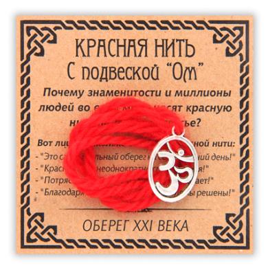 Красная нить Ом, цвет серебр.