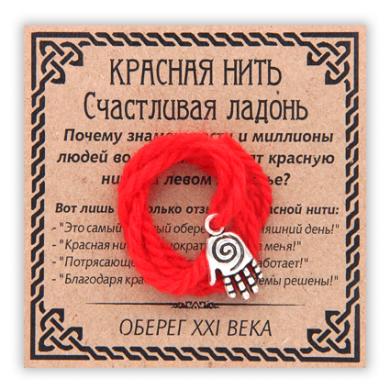 Красная нить (ладонь со спиралью).