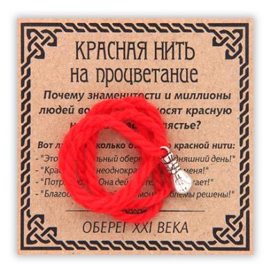 Красная нить (мешок долларов), серебр.