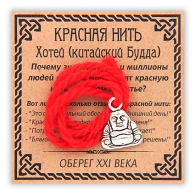 Красная нить Хотей, цвет серебр.