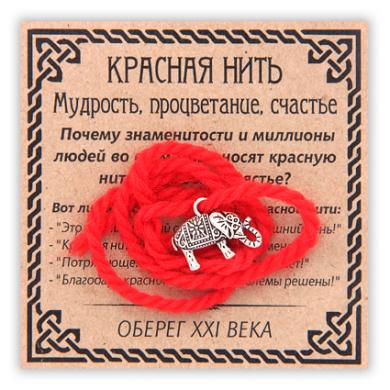 Красная нить (слон), серебр.
