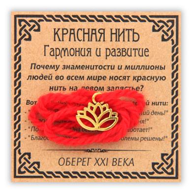 Красная нить Гармония и развитие (лотос), золот.