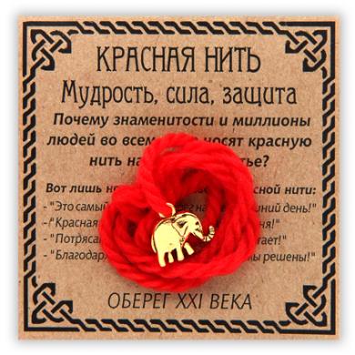 Красная нить Мудрость, сила, защита, золот. (слон)