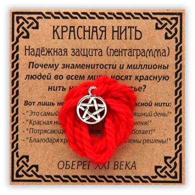 Красная нить Надёжная защита, серебр.