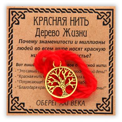 Красная нить Дерево Жизни, золот.