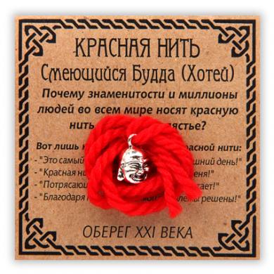 Красная нить Смеющийся Будда, серебр. (Хотей)