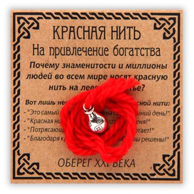 Красная нить серебр. (мешок)