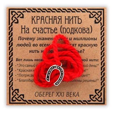Красная нить серебр. (подкова)