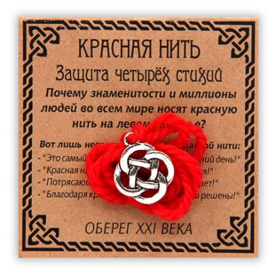 Красная нить серебр. (кельтский узел)