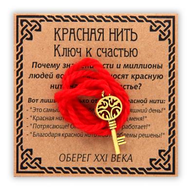 Красная нить золот. (ключ)