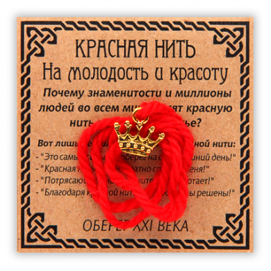Красная нить золот. (корона)