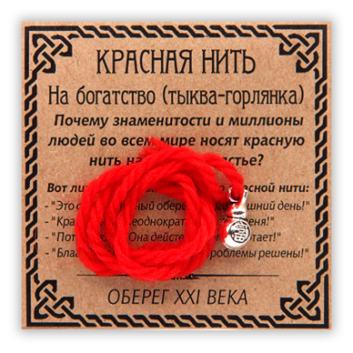 Красная нить серебр. (тыква-горлянка)