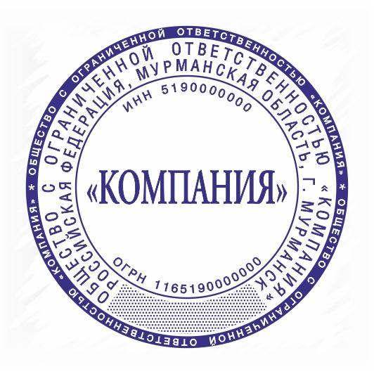 Печать ООО, ЗАО, ОАО и других организаций с системой защиты